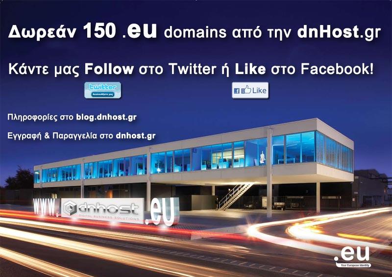 150 Δωρεάν .EU Domains από την dnHost