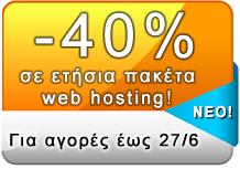 web hosting με 40% έκπτωση