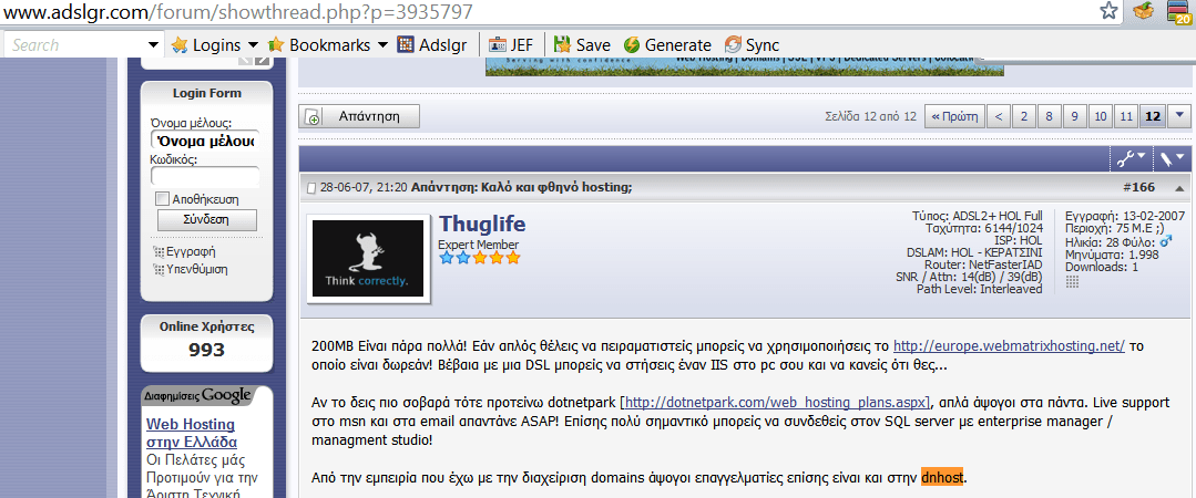 dnhost-comment-forum
