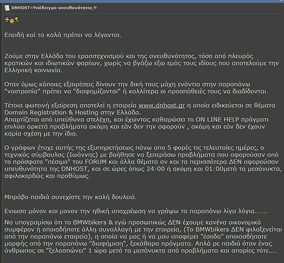 dnhost-texniki-ypostirixi-hosting