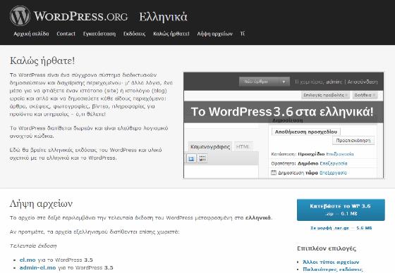 ελληνικό wordpress