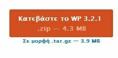 Eλληνικό WordPress