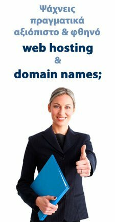 dnhost.gr - Web Hosting & Domain Names