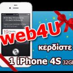 iPhone 4S 32GB, δώρο από την dnhost