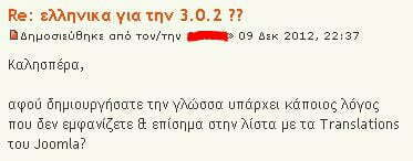 no-greek-joomla3