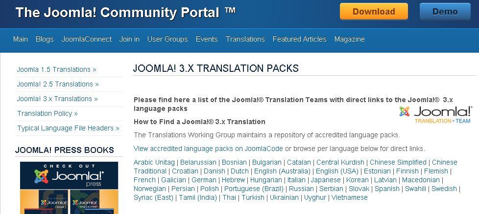Joomla 3 στα Ελληνικά