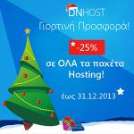 25% έκπτωση σε ΟΛΑ τα πακέτα Hosting!