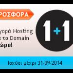 προσφορά hosting με δωρεάν domain name