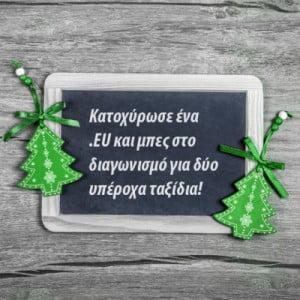 """Χριστουγεννιάτικος Διαγωνισμός """"Ταξιδέψτε με ένα .EU"""""""