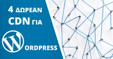 Ταχύτερο & ασφαλέστερο Wordpress με CDN