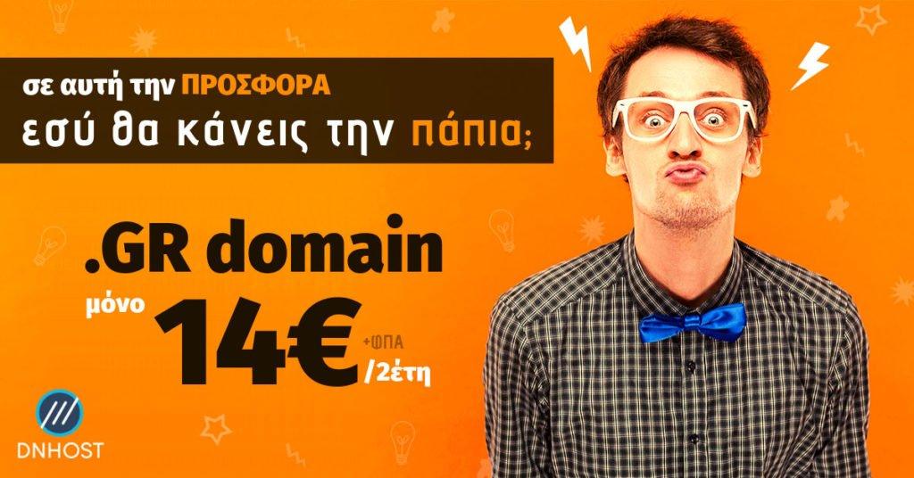 .GR Domain μόνο με 14€ για 2 έτη