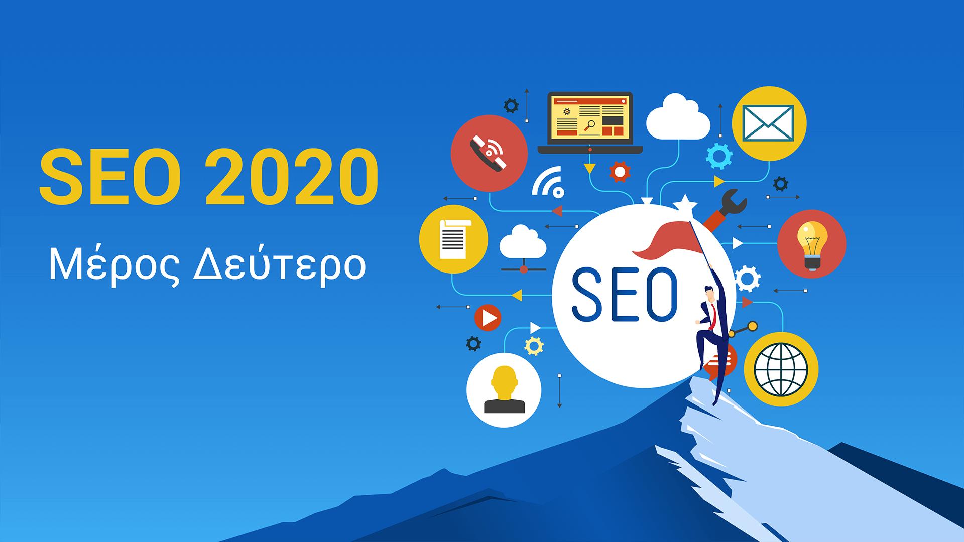SEO 2020 Μέρος 2