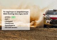 HTTP/2, ακόμη ταχύτερο web hosting!