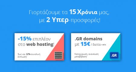 Προσφορά Web Hosting & .GR Domains για τα 15 χρόνια της DNHOST!