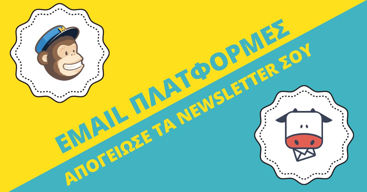 Πλατφόρμες αποστολής newsletters.