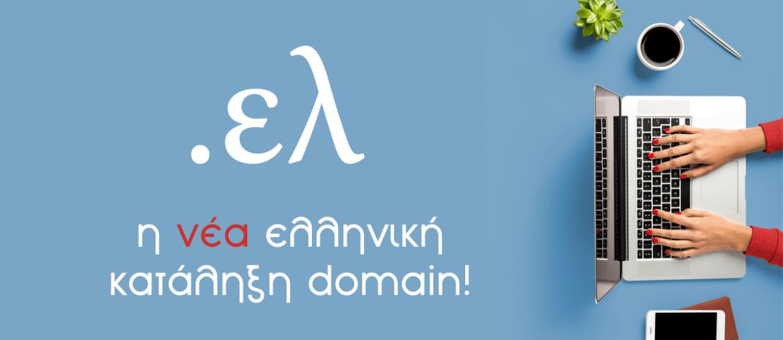 .ελ domains