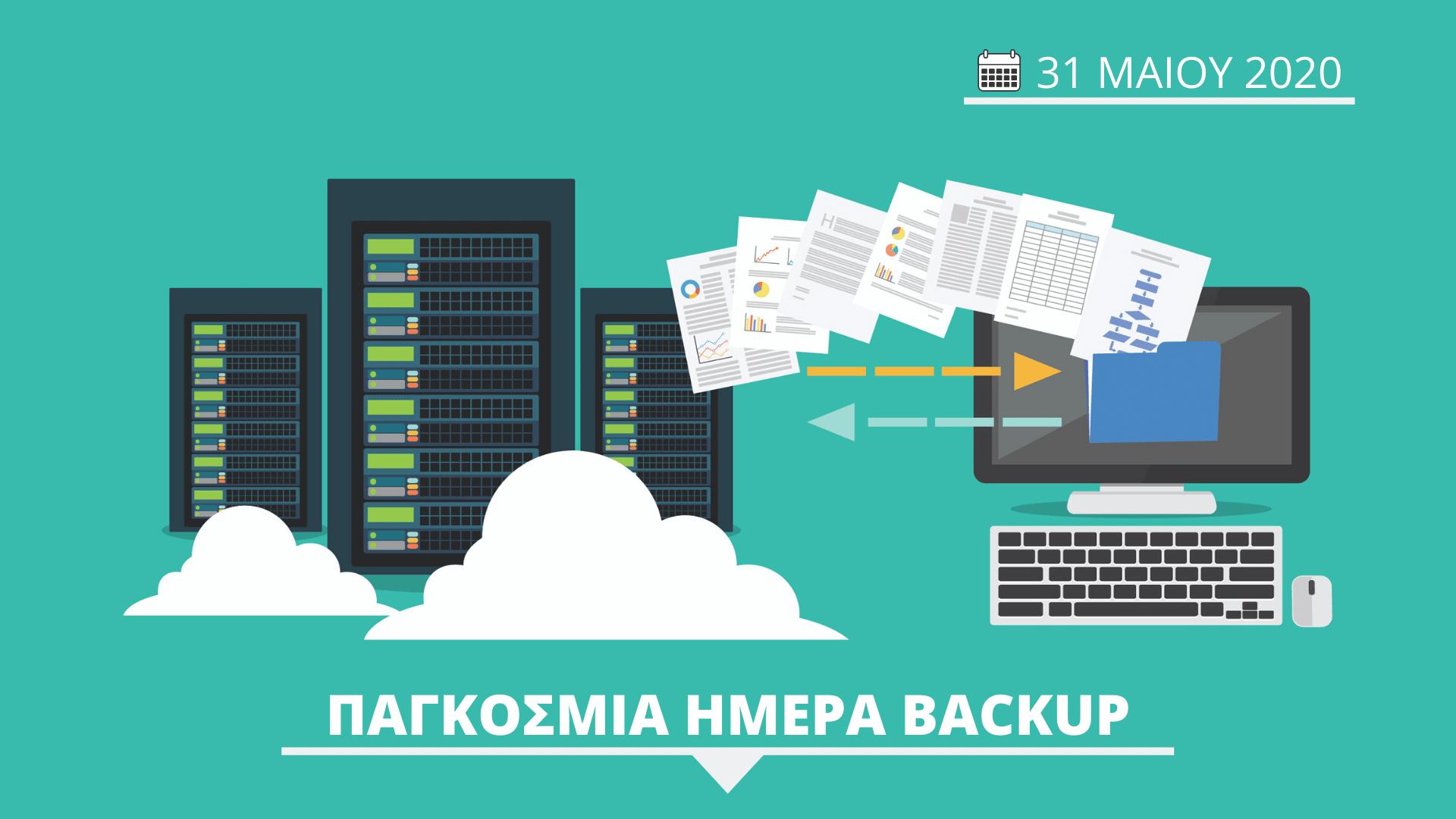 Ασφαλής μεταφορά αρχείων