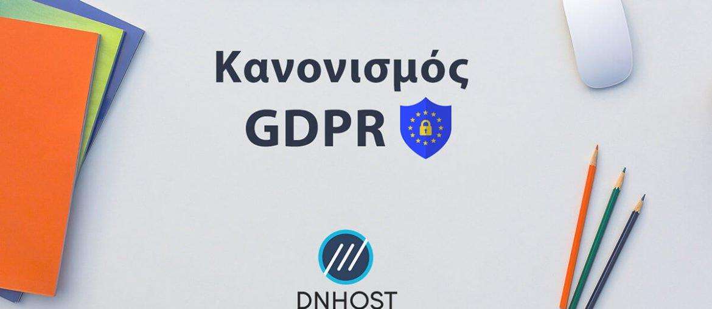 gdpr ο νέος κανονισμός της ΕΕ