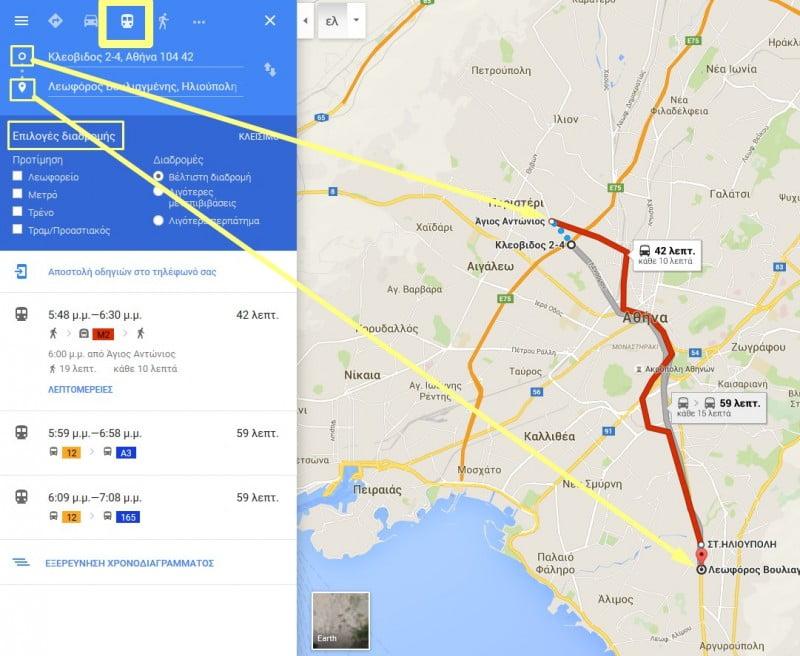Astikes Sygkoinwnies Oasa Sto Google Maps To Blog Ths Dnhost Gr