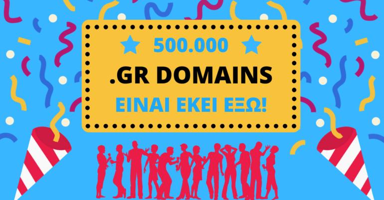 500.000 κατοχυρώσεις .gr domain