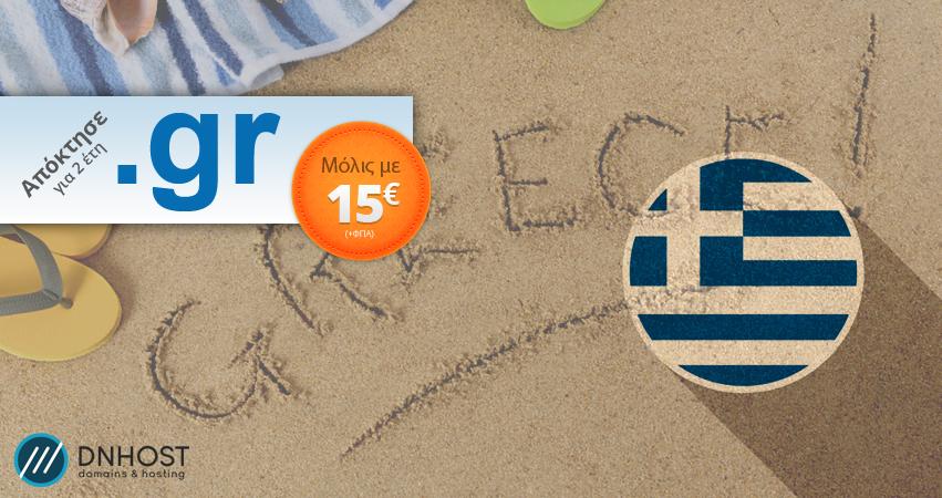 κατοχύρωση .GR domain με μόνο 15€ (+ΦΠΑ)!!!