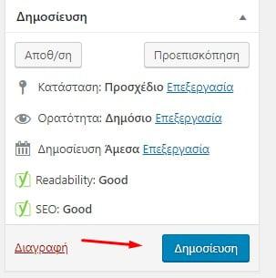κουμπί δημοσίευσης άρθρου