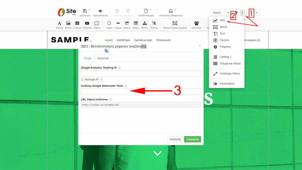 SitePro Search Console