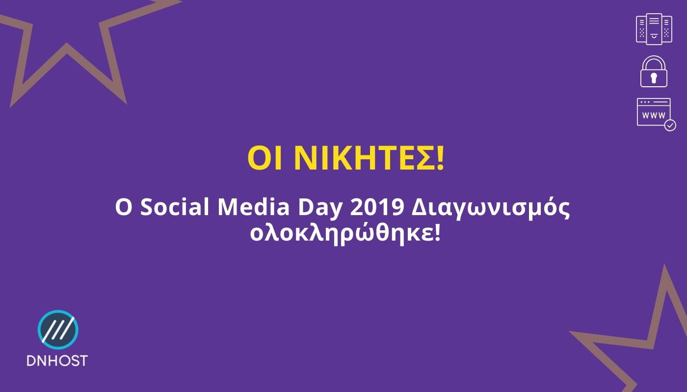 Αποτελέσματα Social Media Day