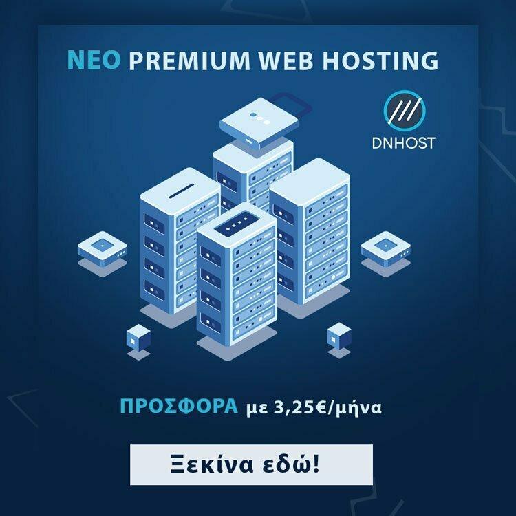 Νέο Premium Web Hosting